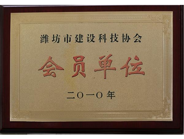 潍坊市建设科技协会会员单位