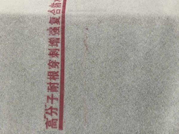高分子耐根穿刺防水卷材(化学阻根)